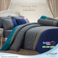 ชุดเครื่องนอนพิมพ์ลายกราฟฟิค น้ำเงินขอบเข้ม พื้นชมพู Tulip Delight ผ้าปูที่นอน ผ้านวมทิวลิป ดีไลท์ DL062