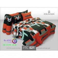ชุดเครื่องนอนลายคุมะมง Kumamon สีน้ำตาล Fountain ผ้าปูที่นอน ผ้านวมฟาวเท่น FTC021