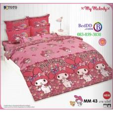 ชุดเครื่องนอนมายเมโลดี้ My Melody TOTO ผ้าปูที่นอน ผ้านวม ลิขสิทธิ์แท้โตโต้ MM43