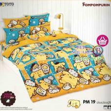 ชุดเครื่องนอนปอมปอมปูริน Pom Pom Purin TOTO ผ้าปูที่นอน ผ้านวม ลิขสิทธิ์แท้โตโต้ PM19