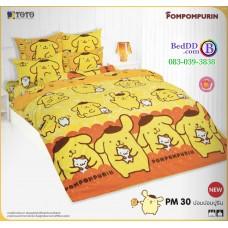 ชุดเครื่องนอนปอมปอมปูริน Pom Pom Purin TOTO ผ้าปูที่นอน ผ้านวม ลิขสิทธิ์แท้โตโต้ PM30