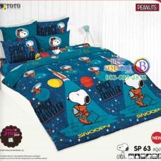 ชุดเครื่องนอนสนูปี้ หรือสนู๊ปปี้ Snoopy TOTO ผ้าปูที่นอน ผ้านวม ลิขสิทธิ์แท้โตโต้ SP63