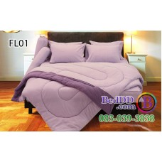 ชุดเครื่องนอนสีพื้น ม่วงอ่อน ม่วงเข้ม สองสี ทูโทน Fair Lady ผ้าปูที่นอน ผ้านวมแฟร์เลดี้ FL01