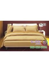ชุดเครื่องนอนสีพื้น น้ำตาลอ่อน สีโกโก้ สองสี ทูโทน Fair Lady ผ้าปูที่นอน ผ้านวมแฟร์เลดี้ FL03