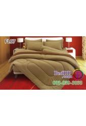 ชุดเครื่องนอนสีพื้น น้ำตาลกาแฟ สองสี ทูโทน Fair Lady ผ้าปูที่นอน ผ้านวมแฟร์เลดี้ FL07