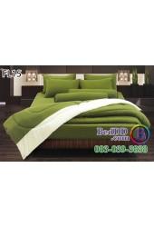 ชุดเครื่องนอนสีพื้น สีเขียวขี้ม้า ขอบสีอ่อน สองสี ทูโทน Fair Lady ผ้าปูที่นอน ผ้านวมแฟร์เลดี้ FL15