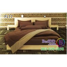 ชุดเครื่องนอนสีพื้น สีน้ำตาลเข้ม ช็อคโกแลต ทูโทน Fair Lady ผ้าปูที่นอน ผ้านวมแฟร์เลดี้ FL17