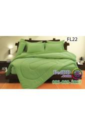 ชุดเครื่องนอนสีพื้น สีเขียวมรกตขอบเข้ม สองสีทูโทน Fair Lady ผ้าปูที่นอน ผ้านวมแฟร์เลดี้ FL22