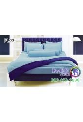 ชุดเครื่องนอนสีพื้น สีฟ้าอ่อนขอบน้ำเงินเข้ม Fair Lady ผ้าปูที่นอน ผ้านวมแฟร์เลดี้ FL23