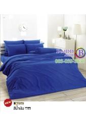 ชุดเครื่องนอนสีพื้นน้ำเงินเข้ม TOTO ผ้าปูที่นอน ผ้านวมโตโต้ TT-NAVYBLUE
