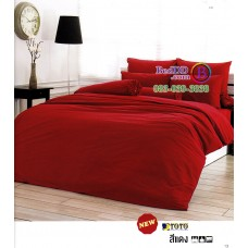 ชุดเครื่องนอนสีพื้นแดง TOTO ผ้าปูที่นอน ผ้านวมโตโต้ TT-RED