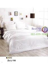 ชุดเครื่องนอนสีพื้นขาว TOTO ผ้าปูที่นอน ผ้านวมโตโต้ TT-WHITE