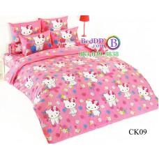 ชุดเครื่องนอนชาร์มมี่ คิตตี้ สีชมพู Charmmy Kitty TOTO ผ้าปูที่นอน ผ้านวม ลิขสิทธิ์แท้โตโต้ CK09