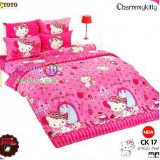 ชุดเครื่องนอนชาร์มมี่ คิตตี้ สีชมพู Charmmy Kitty TOTO ผ้าปูที่นอน ผ้านวม ลิขสิทธิ์แท้โตโต้ CK17