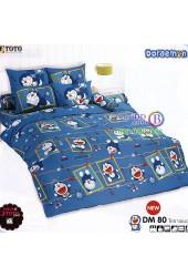 ชุดเครื่องนอนโดราเอมอน Doraemon TOTO ผ้าปูที่นอน ผ้านวม ลิขสิทธิ์แท้โตโต้ DM80