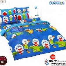 ชุดเครื่องนอนโดราเอมอน Doraemon TOTO ผ้าปูที่นอน ผ้านวม ลิขสิทธิ์แท้โตโต้ DM95