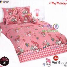 ชุดเครื่องนอนมายเมโลดี้ My Melody TOTO ผ้าปูที่นอน ผ้านวม ลิขสิทธิ์แท้โตโต้ MM19