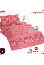 ชุดเครื่องนอนมายเมโลดี้ My Melody TOTO ผ้าปูที่นอน ผ้านวม ลิขสิทธิ์แท้โตโต้ MM20