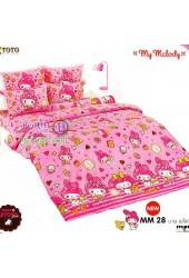 ชุดเครื่องนอนมายเมโลดี้ My Melody TOTO ผ้าปูที่นอน ผ้านวม ลิขสิทธิ์แท้โตโต้ MM28