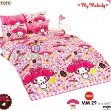 ชุดเครื่องนอนมายเมโลดี้ My Melody TOTO ผ้าปูที่นอน ผ้านวม ลิขสิทธิ์แท้โตโต้ MM29
