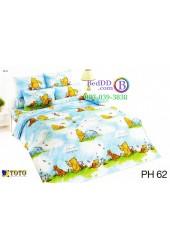 ชุดเครื่องนอนหมีพูห์ Pooh Bear TOTO ผ้าปูที่นอน ผ้านวม ลิขสิทธิ์แท้โตโต้ PH62