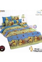 ชุดเครื่องนอนหมีพูห์ Pooh Bear TOTO ผ้าปูที่นอน ผ้านวม ลิขสิทธิ์แท้โตโต้ PH64