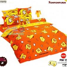 ชุดเครื่องนอนปอมปอมปูริน Pom Pom Purin TOTO ผ้าปูที่นอน ผ้านวม ลิขสิทธิ์แท้โตโต้ PM15
