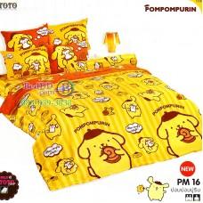 ชุดเครื่องนอนปอมปอมปูริน Pom Pom Purin TOTO ผ้าปูที่นอน ผ้านวม ลิขสิทธิ์แท้โตโต้ PM16