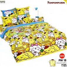 ชุดเครื่องนอนปอมปอมปูริน Pom Pom Purin TOTO ผ้าปูที่นอน ผ้านวม ลิขสิทธิ์แท้โตโต้ PM18