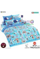ชุดเครื่องนอนสนูปี้ หรือสนู๊ปปี้ Snoopy TOTO ผ้าปูที่นอน ผ้านวม ลิขสิทธิ์แท้โตโต้ SP37