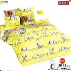 ชุดเครื่องนอนสนูปี้ หรือสนู๊ปปี้ Snoopy TOTO ผ้าปูที่นอน ผ้านวม ลิขสิทธิ์แท้โตโต้ SP43