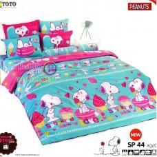 ชุดเครื่องนอนสนูปี้ หรือสนู๊ปปี้ Snoopy TOTO ผ้าปูที่นอน ผ้านวม ลิขสิทธิ์แท้โตโต้ SP44