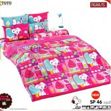 ชุดเครื่องนอนสนูปี้ หรือสนู๊ปปี้ Snoopy TOTO ผ้าปูที่นอน ผ้านวม ลิขสิทธิ์แท้โตโต้ SP46