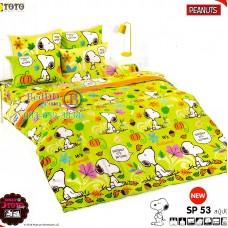 ชุดเครื่องนอนสนูปี้ หรือสนู๊ปปี้ Snoopy TOTO ผ้าปูที่นอน ผ้านวม ลิขสิทธิ์แท้โตโต้ SP53