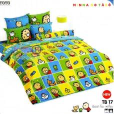 ชุดเครื่องนอนมินนาโนะ ตาโบ Minna No Tabo TOTO ผ้าปูที่นอน ผ้านวม ลิขสิทธิ์แท้โตโต้ TB17
